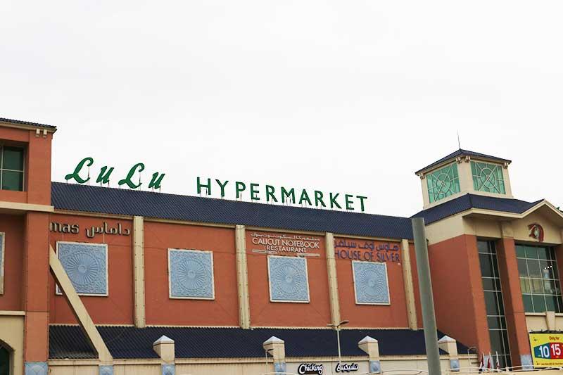 ルル・ハイパーマーケット