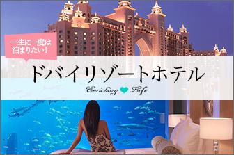 ドバイリゾートホテル
